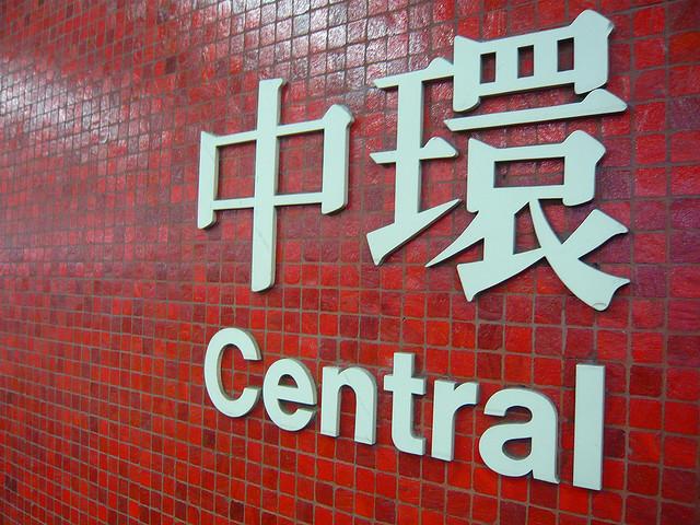 HongKong-subway