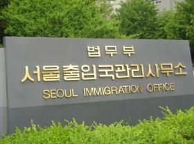 teaching english in korea visa