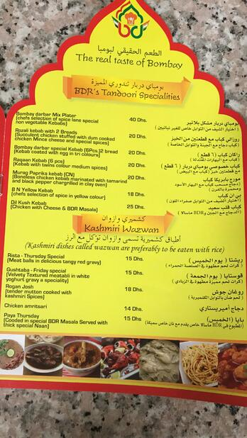 Menus in English and Arabic