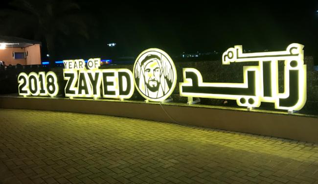 Teaching English in the Ras Al Khaimah, UAE
